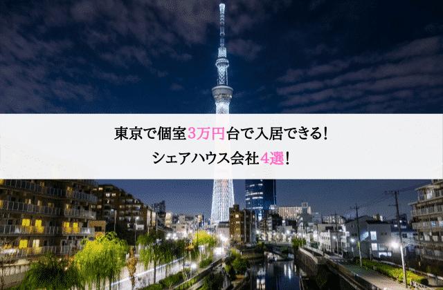 東京で個室3万円台で入居できる!シェアハウス会社4選!まとめ