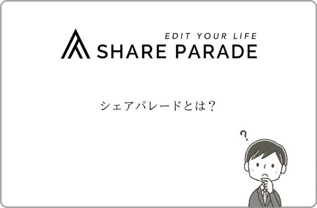 シェアパレードとは?