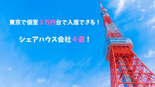 東京で個室3万円台で入居できる!シェアハウス会社4選!