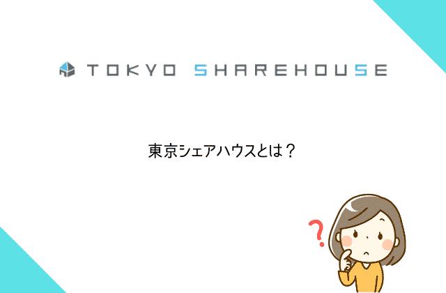 東京シェアハウスとは?