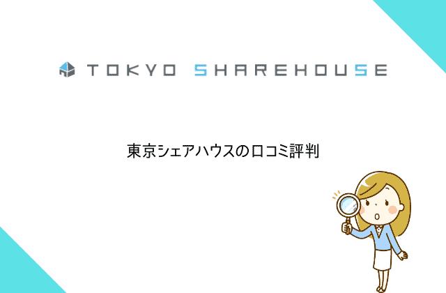東京シェアハウスの口コミ評判