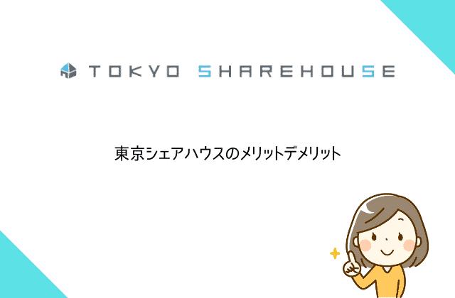 東京シェアハウスのメリットデメリット