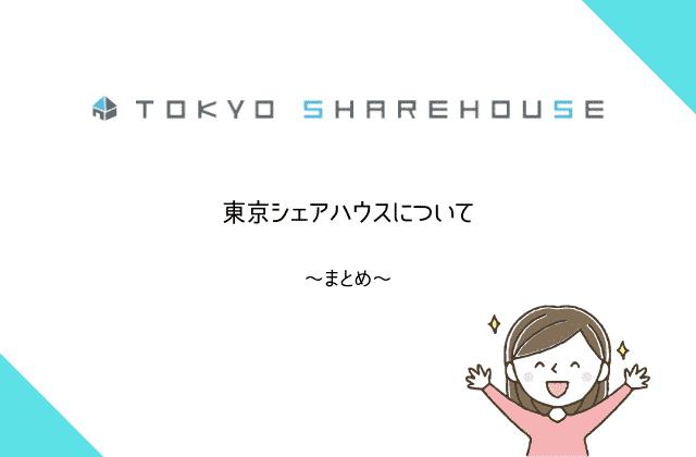 東京シェアハウスについてまとめ