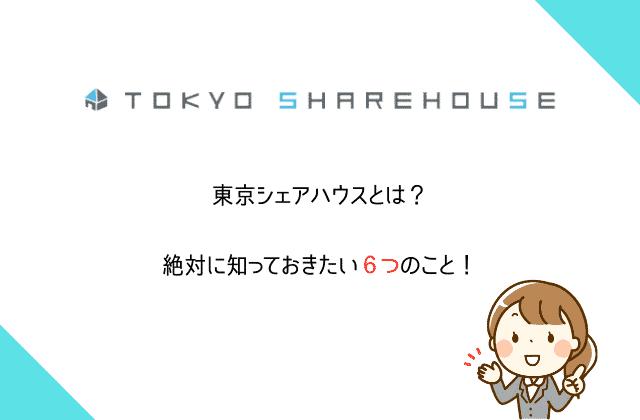東京シェアハウスとは?絶対に知っておきたい6つのこと!