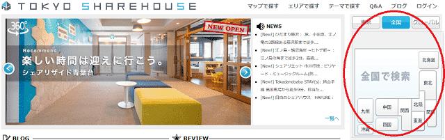 東京シェアハウスは全国のシェアハウス情報が見れる
