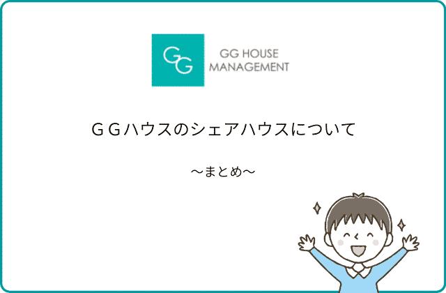GGハウスのシェアハウスについてまとめ