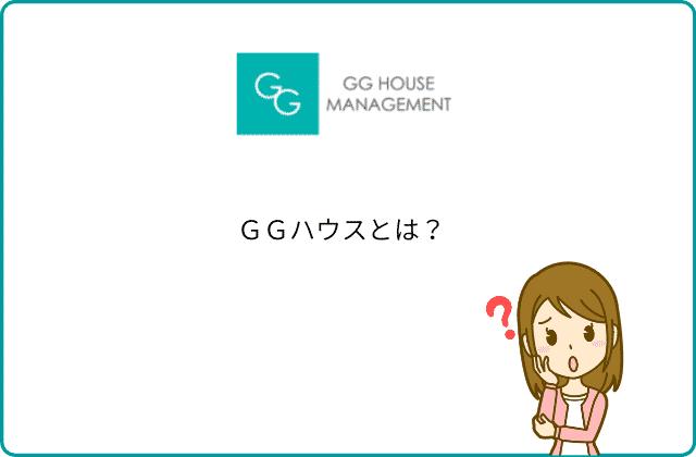 GGハウスとは?