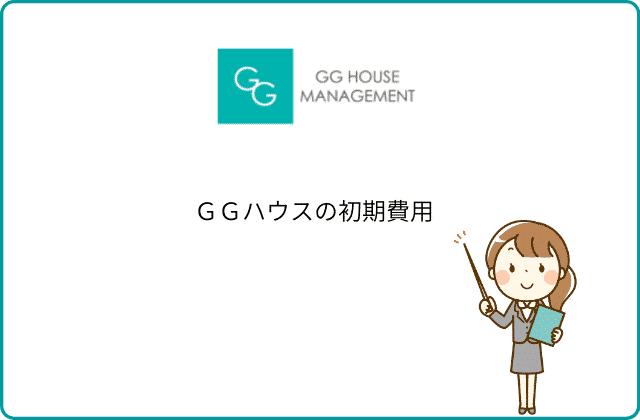 GGハウスの初期費用