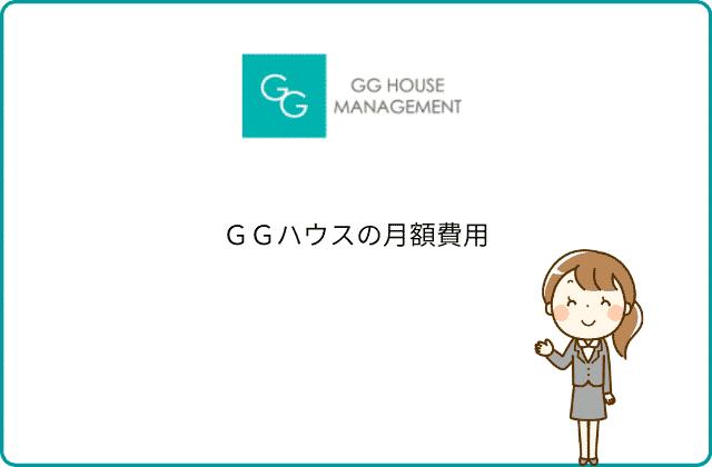GGハウスの月額費用