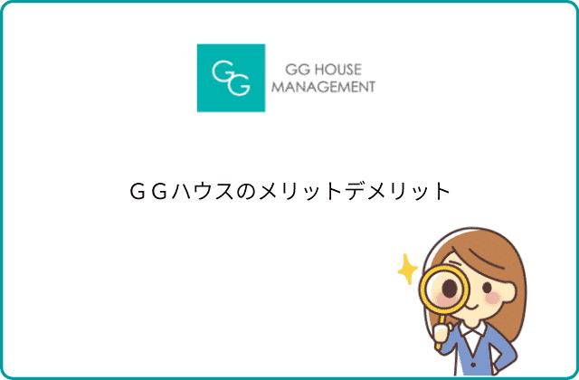 GGハウスのメリットデメリット