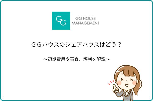 GGハウスのシェアハウスはどう?初期費用や審査、評判を解説