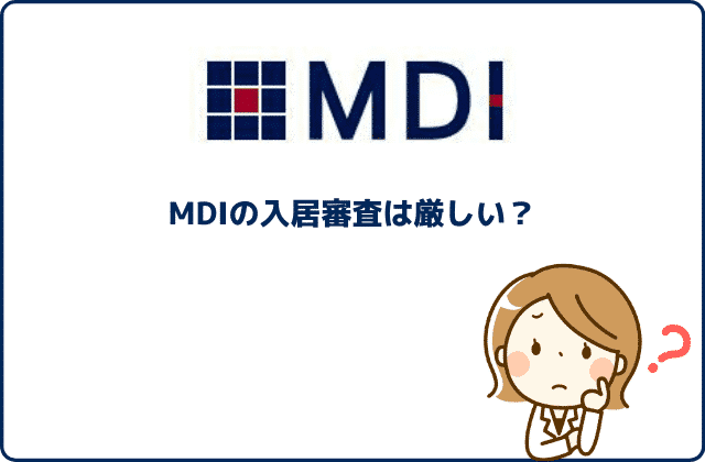 MDI(リブリシリーズ)の入居審査は厳しい?
