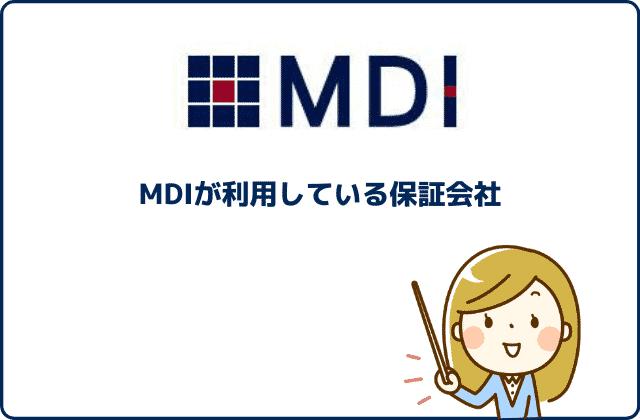 MDI(リブリシリーズ)が利用している保証会社 (