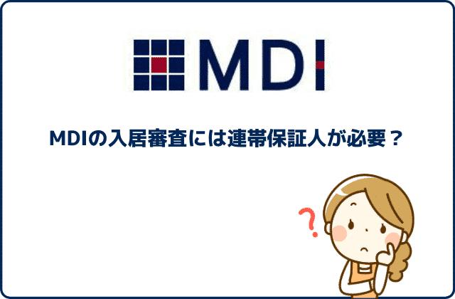MDI(リブリシリーズ)の入居審査には連帯保証人が必要?