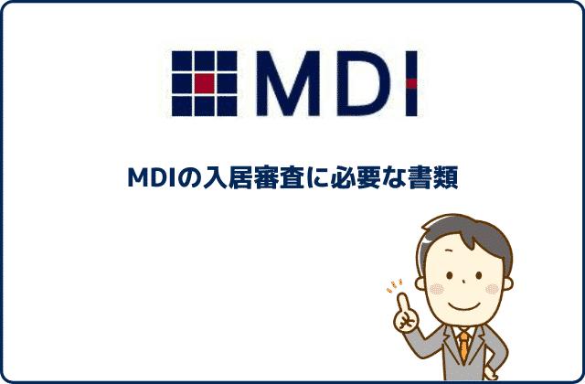 MDI(リブリシリーズ)の入居審査に必要な書類