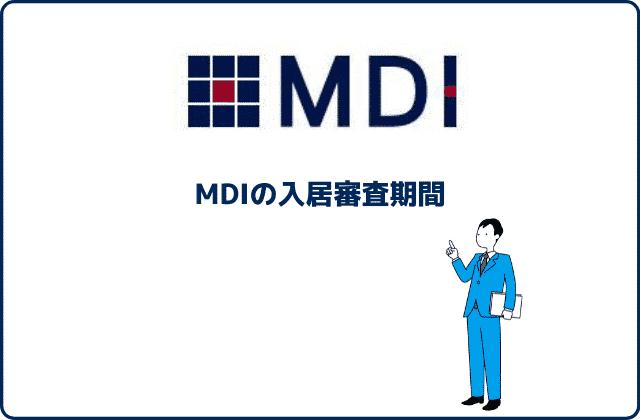 MDI(リブリシリーズ)の入居審査期間