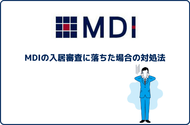 MDI(リブリシリーズ)の入居審査に落ちた場合の対処法