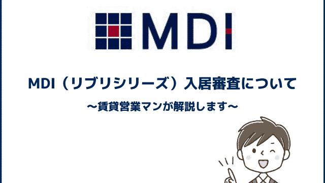 MDI(リブリシリーズ)の入居審査について 賃貸営業マンが解説します