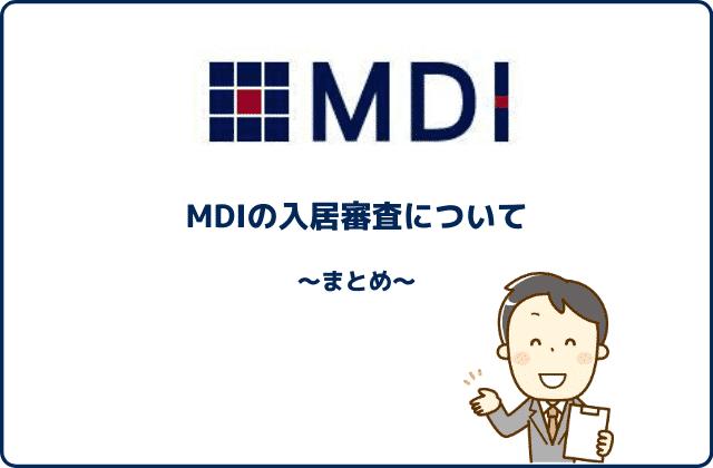 MDI(リブリシリーズ)入居審査についてまとめ