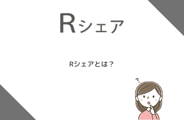 Rシェアとは?