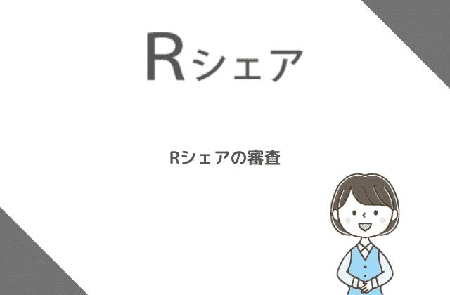 Rシェアの審査