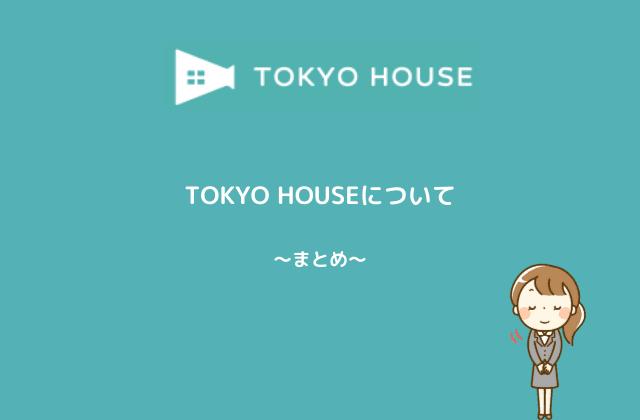 TOKYO HOUSEについてまとめ