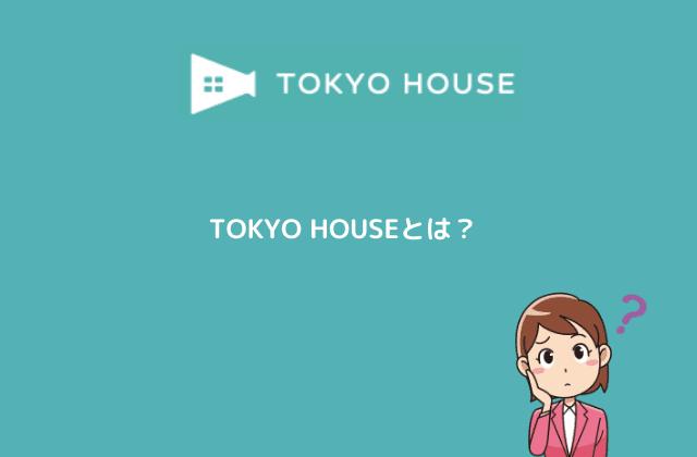 TOKYO HOUSEとは?