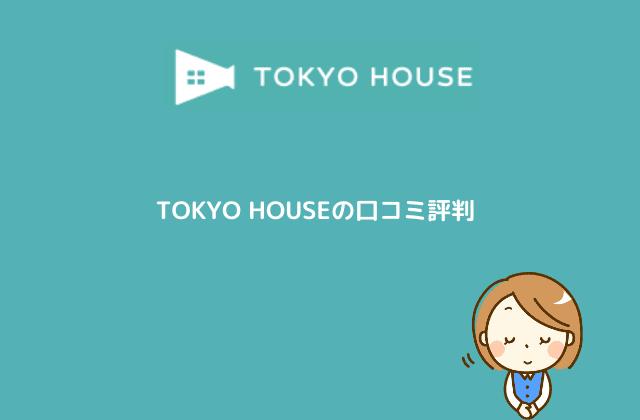 TOKYO HOUSEの口コミ評判