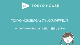 TOKYO HOUSEのシェアハウスの評判は?詳しく解説します