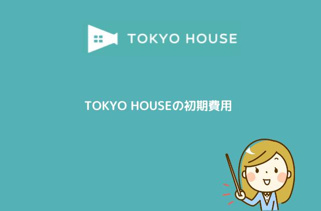 TOKYO HOUSEの初期費用