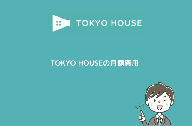TOKYO HOUSEの月額費用
