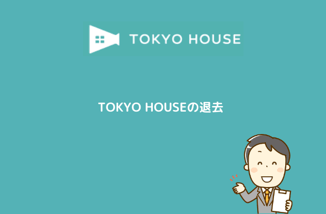 TOKYO HOUSEの退去