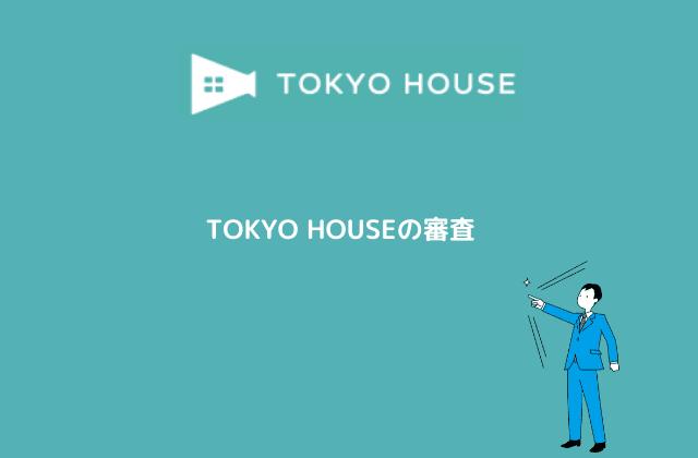 TOKYO HOUSEの審査