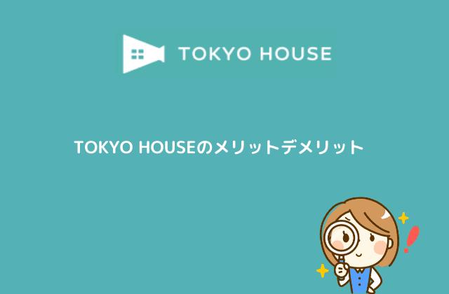 TOKYO HOUSEのメリットデメリット