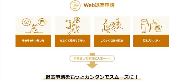 Web退室申請