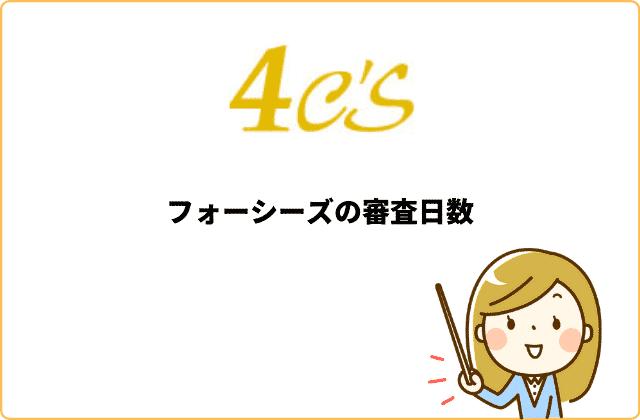 フォーシーズの審査日数