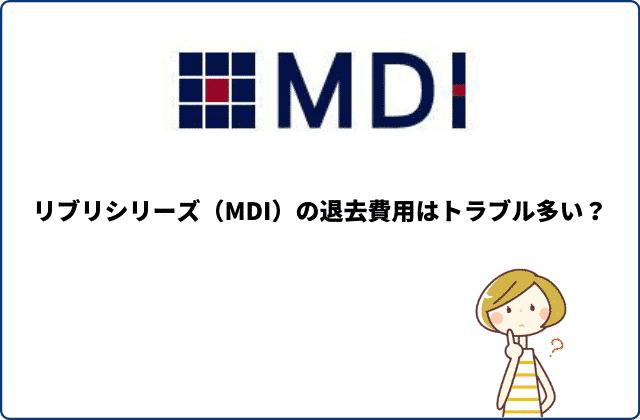 リブリシリーズ(MDI)の退去費用はトラブル多い?