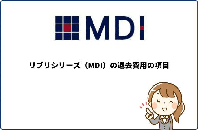 リブリシリーズ(MDI)の退去費用の項目