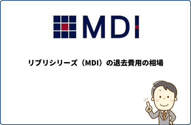 リブリシリーズ(MDI)の退去費用の相場