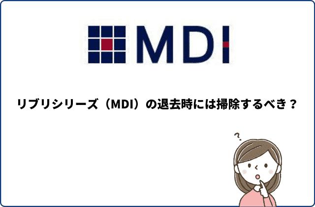 リブリシリーズ(MDI)の退去時には掃除するべき?