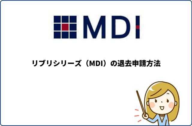 リブリシリーズ(MDI)の退去申請方法