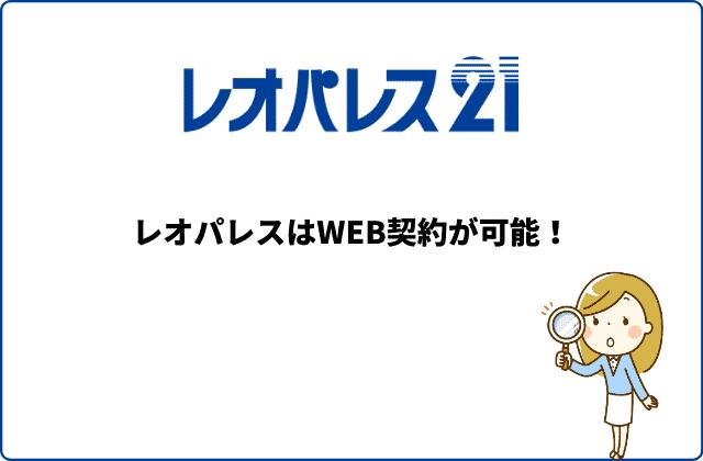 レオパレスはWEB契約が可能!
