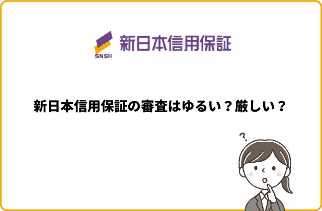 新日本信用保証の審査はゆるい?厳しい?