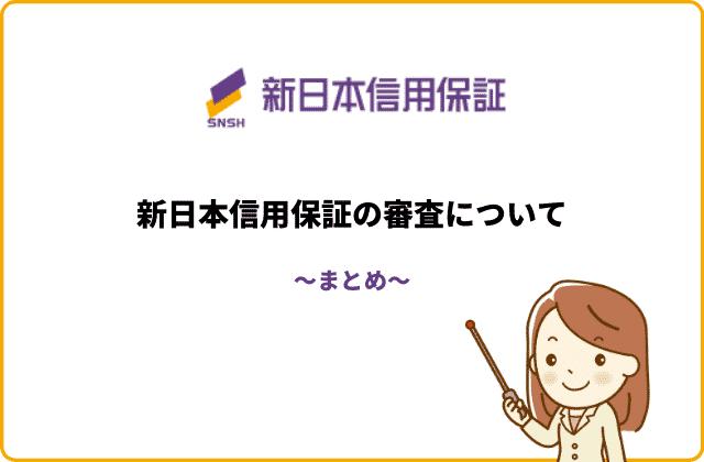 新日本信用保証の審査についてまとめ