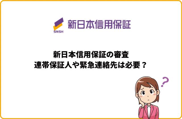 新日本信用保証の審査では連帯保証人や緊急連絡先は必要?