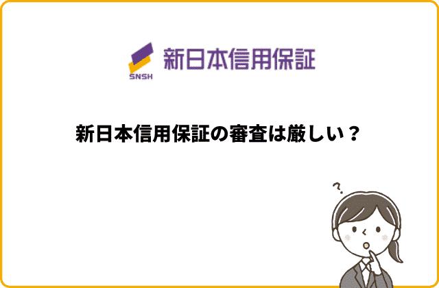 新日本信用保証の審査は厳しい?