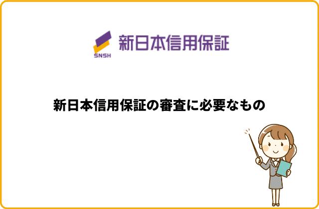 新日本信用保証の審査に必要なもの