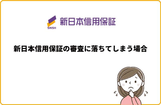 新日本信用保証の審査に落ちてしまう場合