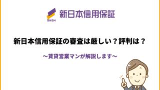 新日本信用保証の審査は厳しい?評判は?賃貸営業マンが解説します