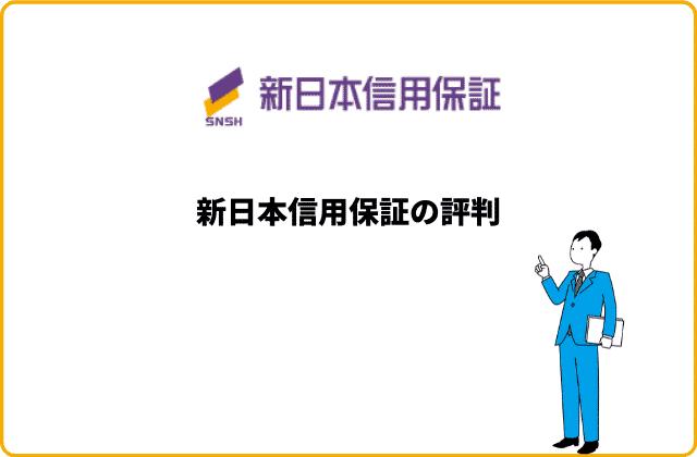 新日本信用保証の評判